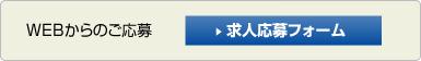 WEBからの応募アイコン